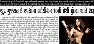 Kutchuday News Paper Bhuj Gujarat - Press Release for SUR GUJARAT KE 2015
