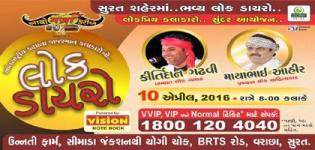 Lok Dayro 2016 in Surat with Kirtidan Gadhvi and Mayabhai Ahir on 10 April