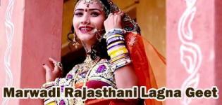 Marwadi Lagna Vivah Geet - Rajasthani Wedding Marriage Songs