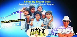 Masti Khor Gujarati Film 2015 - Bharat Vyas New Gujarati Movie Mastikhor