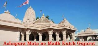 Ashapura Mata no Madh Kutch Bhuj Gujarat