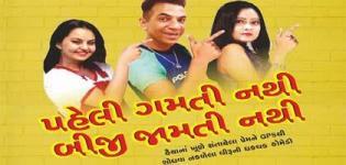 Most Hilarious Gujarati Comedy Drama of 2018 by Imtiaz Patel in Surat, Gujarat