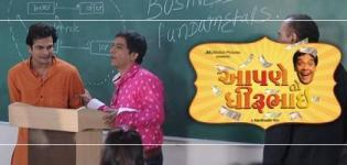 Movie Posters of Gujarati Film AAPNE TO DHIRUBHAI Releasing on 29 August 2014