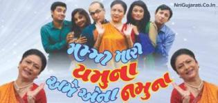 Mummy Mari Yamuna Ame Aena Namuna Gujarati Natak - Family Comedy Play 2015 Released
