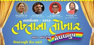Natak Utsav 2016 - Takhta Na Tokhar in Anand Gujarat on March at P M Patel College