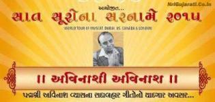 OHMKARA Saat Suro Na Sarname 2015 - Gujarati Music Concert at USA Dubai Canada London Muscat