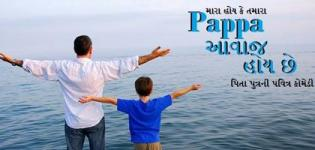 Pappa Aavaj Hoy Chhe Gujarati Natak -  2015 Gujarati Comedy Natak