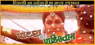 Patan Thi Pakistan Gujarati New Movie - Vikram Thakor New Movie Patan Thi Pakistan