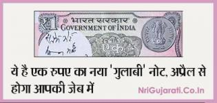 Pink Note - New Rupee 1 Indian Currency Note Launching from APRIL 2015