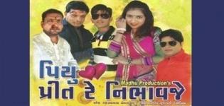 Piyu Prit Re Nibhavje Gujarati Movie 2015 - Star Cast & Crew Details