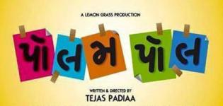 Polam Pol Gujarati Movie 2016 Release Date - Polam Pol Film by Tejas Padiaa