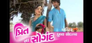 Preet Na Saugandh Gujarati Movie 2016 Release Date Star Cast & Crew Details