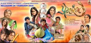 PremRang Gujarati Movie 2016 Release Date - Premrang Film Star Cast and Crew Details