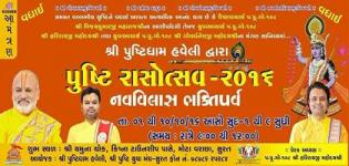 Pushti Rasotsav 2016 Surat Presented by Shree Pushtidham Haveli at Shree Yamuna Chowk