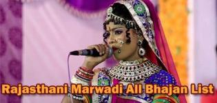 Rajasthani Marwadi All Bhajan List - Lok Geet Video Songs