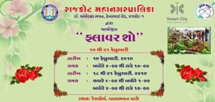 Rajkot Flower Show 2017 at Race Course by RMC from 17th to 21st February