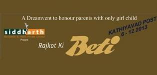 Rajkot Ki Beti Event Coverage in Kathiyavad Post Gujarati Newspaper Rajkot