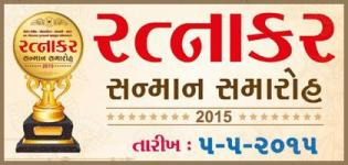 Ratnakar Sanman Samaroh Sardhar 2015 on 5th May at Shri Swaminarayan Mandir Sardhar Gujarat