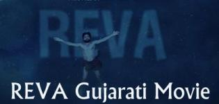 Reva Gujarati Movie Release Date - Star Cast and Crew Details