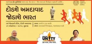 Run for Unity Route Location Map in Ahmedabad on 31st October 2014