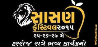 Sasan Festival 2015 at Sasan Gir Junagadh Gujarat - May 2015 Latest News