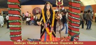 Upcoming Gujarati Movie Sathiyo Chalyo Khodaldham