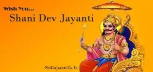 Shani Dev Jayanti 2016 - Jai Shri Shanidev Ji Maharaj Jayanti 2016 Date & Day in India