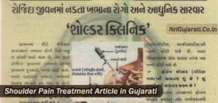 Shoulder Pain Treatment Article in Gujarati - Arthroscopy Meaning in Gujarati