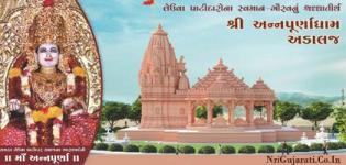 Shree Annapurna Dham Adalaj Gujarat - First Ever Panch Tatva Temple / Mandir in India