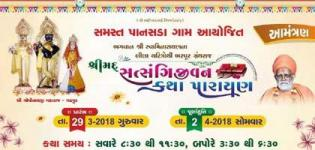 Shreemad Satsangi Jeevan Katha Parayan 2018 at Panasada Village - Date Time and Venue Details