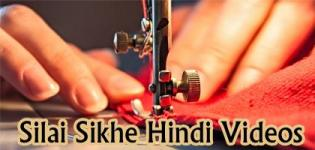 Silai Sikhe in Hindi Tutorial Guide - Latest Ghar Baithe Silai Sikhne Ka Tarika Video Mein