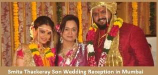 Smita Thackeray Son Rahul Thackeray Wedding Reception in Mumbai on 13 February 2015 - Latest Photos