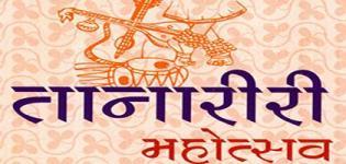 Tanariri Festival in Vadnagar Gujarat - Tana Riri Music Festival - Date - Details - History