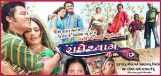 Tari Ne Mari Jodi Chhe Radhe Shyam Ni Gujarati Movie - Star Cast & Crew Details