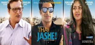 Thai Jashe Urban Gujarati Movie 2016 - Cast Crew Release Date Details