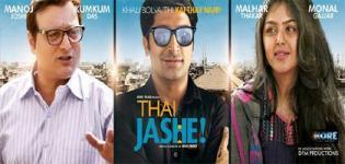Thai Jashe Urban Gujarati Movie 2016 - Cast Crew Release Date Details