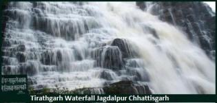 Tirathgarh Waterfall Jagdalpur Chhattisgarh - Places to Visit near Tirathgarh