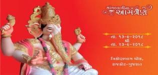 Trikon Baug Ka Raja - Famous Ganesh Chaturthi Mahotsav 2018 at Rajkot