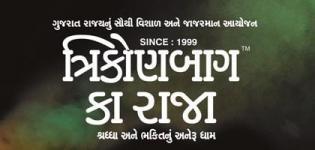 Trikon Baug Ka Raja Rajkot - Famous Ganpati Mahotsav at Trikon Baug Rajkot