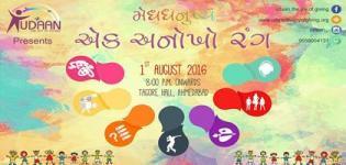 UDAAN The Joy of Giving Presents Meghdanush Ek Anokho Rang in Ahmedabad