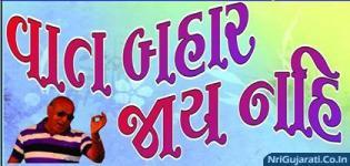 Vaat Bahar Jay Nahi Gujarati Natak - Recent Comedy Play Presented by Arpan and Ramesh Amin