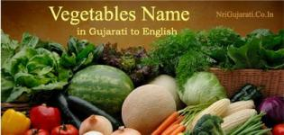 Vegetables Name in Gujarati to English with Photos - List of All Vegetables Names in Gujarati