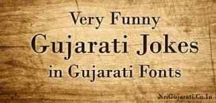 Very Funny Comedy Gujarati Jokes Written in Gujarati Language Fonts for Facebook Whatsapp