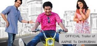 Watch AAPNE TO DHIRUBHAI Official Trailer - Trailer of APNE TO DHIRUBHAI Gujarati Movie