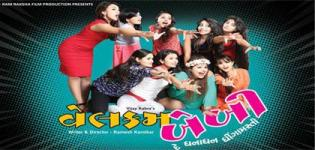 Welcome Baby Urban Gujarati Movie 2016 - Welcome Baby Star Cast Release Date Details