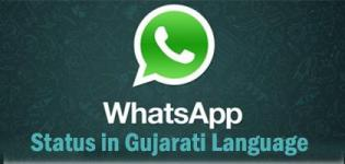 Whatsapp Status in Gujarati Language - Best Funny Words in Gujarati Font