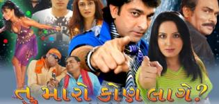 Tu Maro Kaun Lage - Latest Upcoming Gujarati Movie 2012