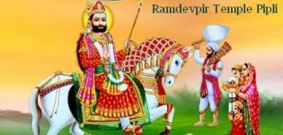 Ramdevpir Temple Pipli Surendranagar Gujarat India