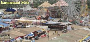 Rajkot Janmashtami Mela Live Photos Picture Gallery