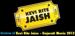 Gujarati Movie Kevi Rite Jaish Review - Public Film Review of Kevi Rite Jaish